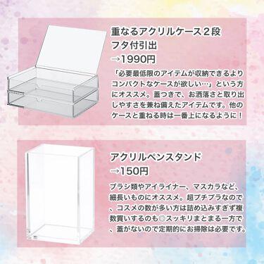 重なるアクリルケース2段引出・大/無印良品/その他化粧小物を使ったクチコミ(3枚目)