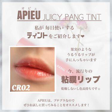 ジューシーパン ティント/A'pieu/口紅を使ったクチコミ(3枚目)
