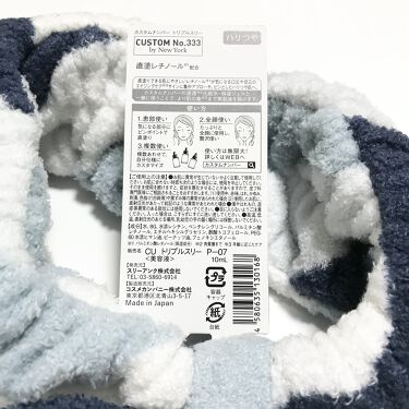直塗レチノール/CUSTOM No.333 by New York/美容液を使ったクチコミ(2枚目)