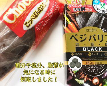 ベジバリア塩糖脂ブラック/vegie(ベジエ)/健康サプリメントを使ったクチコミ(2枚目)