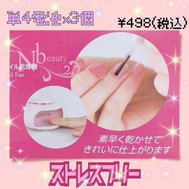 ネイル乾燥機 (AS-0889)/ニトリ/ボディケア美容家電を使ったクチコミ(2枚目)