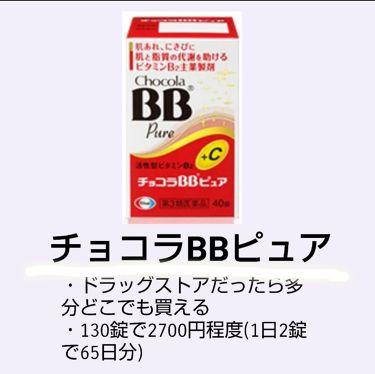 チョコラBBピュア (医薬品)/チョコラBB/その他を使ったクチコミ(3枚目)