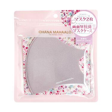 オハナ・マハロ   オリジナルマスク&マスクケースセット〈ラウレア ピュア〉 OHANA MAHAALO