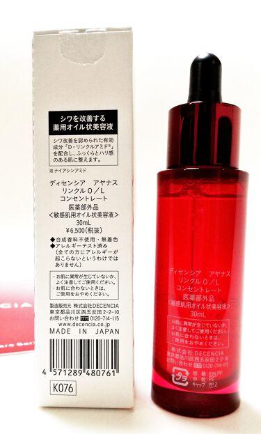 アヤナス リンクルO/L コンセントレート/DECENCIA/美容液を使ったクチコミ(2枚目)