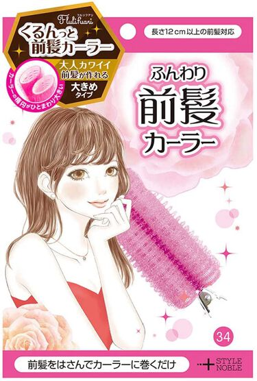 フルリフアリ ふんわり前髪カーラー ピンク