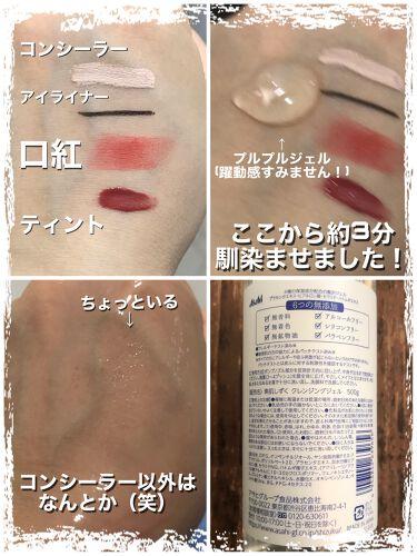 【画像付きクチコミ】薄いメイクの日におすすめ、、、??【使った商品】素肌しずく クレンジングジェル【商品の特徴】4つの保湿成分入り、6つの無添加 肌に優しいクレンジングジェル【肌質】ダブル洗顔が必要なので多分どの肌質でも平気かも、、、?とりあえず乾燥感は...