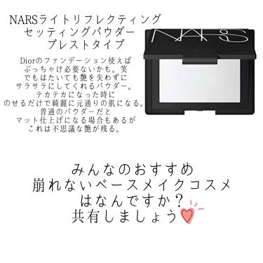 ライトリフレクティングセッティングパウダー プレスト N/NARS/プレストパウダーを使ったクチコミ(4枚目)