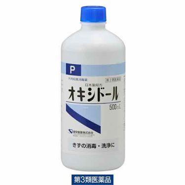 オキシドール(医薬品)/日本薬局方/その他を使ったクチコミ(2枚目)