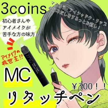 MC リタッチペン/MAGIC CLOSET(3COINS)/ポイントメイクリムーバーを使ったクチコミ(1枚目)