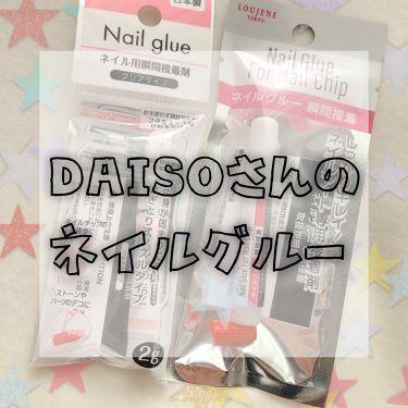 ネイルグルー/DAISO/ネイル用品を使ったクチコミ(1枚目)