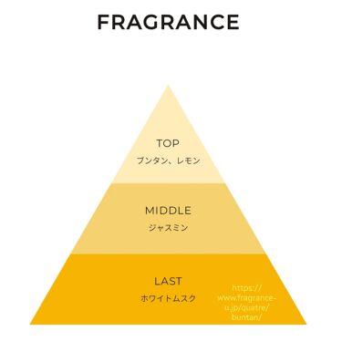 オードトワレ ブンタンの香り/キャトル/香水(レディース)を使ったクチコミ(3枚目)
