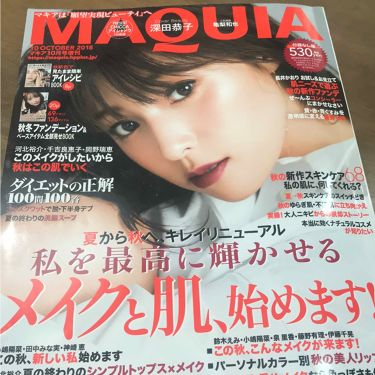その他 MAQUIA 美容雑誌