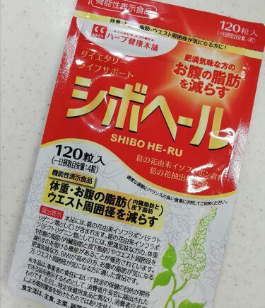 シボヘール/ハーブ健康本舗/健康サプリメントを使ったクチコミ(1枚目)
