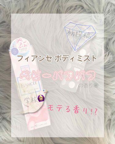 ボディミスト ベビーパフパフ/フィアンセ/香水(レディース)を使ったクチコミ(1枚目)