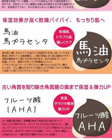 どろばーゆ/その他/洗顔フォームを使ったクチコミ(4枚目)