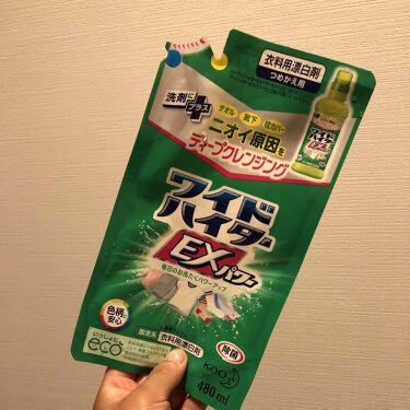 ワイドハイター EXパワー/ワイドハイター/香り付き柔軟剤・洗濯洗剤を使ったクチコミ(2枚目)