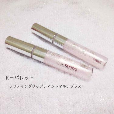 ✧ мai ✧さんの「K-パレットラスティングリップティントマキシプラス<リップグロス>」を含むクチコミ