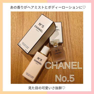 シャネル N°5 ザ ボディ ローション/CHANEL/ボディローションを使ったクチコミ(1枚目)