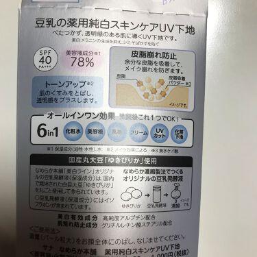 薬用 アクネケア ポアカバーベース/DHC/化粧下地を使ったクチコミ(4枚目)