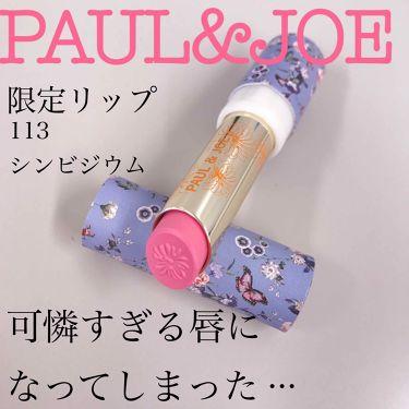 リップスティック CS/PAUL & JOE BEAUTE/口紅を使ったクチコミ(1枚目)