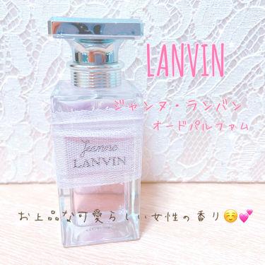 ジャンヌ・ランバン オードパルファム/LANVIN/香水(レディース)を使ったクチコミ(1枚目)