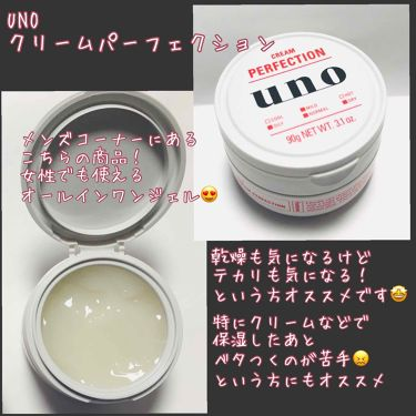 クリームパーフェクション/ウーノ/オールインワン化粧品を使ったクチコミ(2枚目)