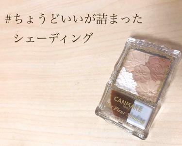 miniiyoさんの「キャンメイクマットフルールシェーディング<プレストパウダー>」を含むクチコミ
