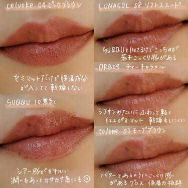 ディグニファイド リップス/Celvoke/口紅を使ったクチコミ(4枚目)