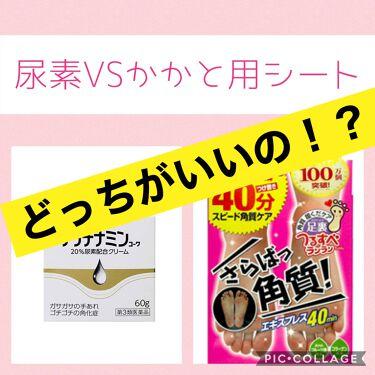 コーワ20%尿素配合クリーム(医薬品)/ケラチナミン/その他を使ったクチコミ(2枚目)
