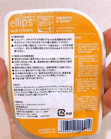 ヘアーオイル【スムース&シャイニー】/ellips/アウトバストリートメントを使ったクチコミ(2枚目)