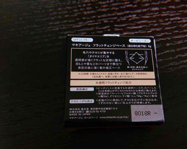 フラットチェンジベース/マキアージュ/化粧下地を使ったクチコミ(2枚目)