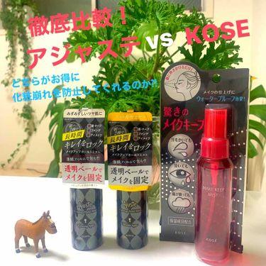 メイク キープ ミスト/コーセーコスメニエンス/ミスト状化粧水を使ったクチコミ(1枚目)