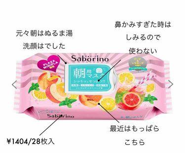 目ざまシート PL 19/サボリーノ/シートマスク・パックを使ったクチコミ(1枚目)
