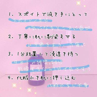 タカミスキンピール/タカミ/ゴマージュ・ピーリングを使ったクチコミ(3枚目)