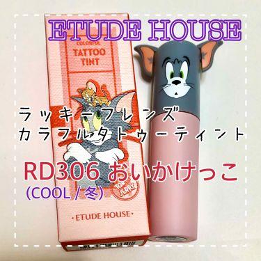 ラッキーフレンズ カラフルタトゥーティント/ETUDE/口紅を使ったクチコミ(1枚目)