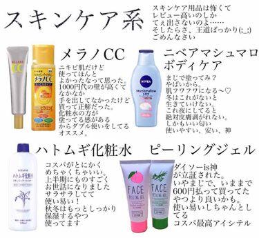 薬用しみ対策 美白化粧水/メンソレータム メラノCC/化粧水を使ったクチコミ(2枚目)