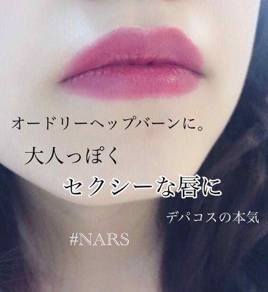 オーデイシャスリップスティック/NARS/口紅 by アフリカ少女🐘毎日投稿
