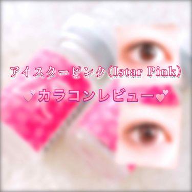 アイスターピンク(Istar Pink)/POPLENS/その他を使ったクチコミ(1枚目)