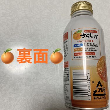 さらっとしぼったオレンジ/ダイドードリンコ/ドリンクを使ったクチコミ(3枚目)