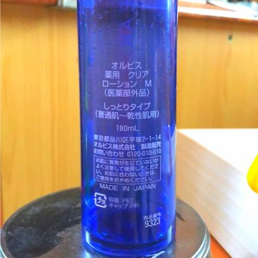 薬用 クリアローション M(しっとりタイプ)/ORBIS/化粧水を使ったクチコミ(2枚目)