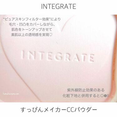 すっぴんメイカー CCパウダー/インテグレート/プレストパウダーを使ったクチコミ(2枚目)