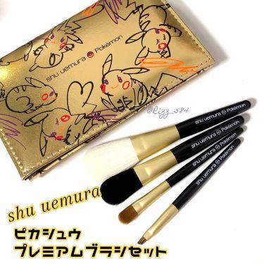 ピカシュウ プレミアム ブラシ セット/shu uemura/メイクブラシを使ったクチコミ(1枚目)