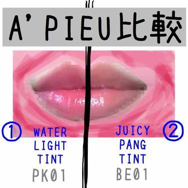 ジューシーパンティント/A'PIEU/口紅を使ったクチコミ(3枚目)
