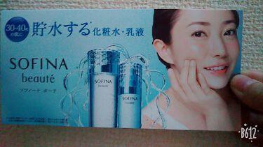 高保湿化粧水 しっとり/ソフィーナ ボーテ/化粧水を使ったクチコミ(1枚目)