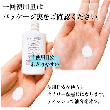 【画像付きクチコミ】SOFINAiPUVレジストスムースミルク購入、使用しました。基礎化粧品をソフィーナipで揃えているので、日焼け止めも追加いたしました。UVレジストはこちらのミルクタイプのものと、クリームタイプのものが出ています。私はTゾーンがすぐテ...