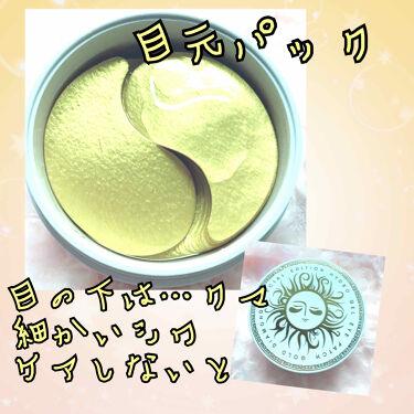 ゴールドダイヤモンド スペシャルエディションアイパッチ/Miskin/アイケア・アイクリームを使ったクチコミ(1枚目)