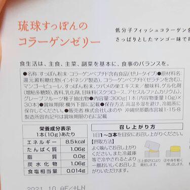 琉球すっぽんのコラーゲンゼリー/しまのや/食品を使ったクチコミ(4枚目)