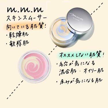 スキンスムーザー/m.m.m/化粧下地を使ったクチコミ(1枚目)