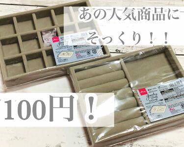 ダイソークリアケース/DAISO/その他を使ったクチコミ(1枚目)