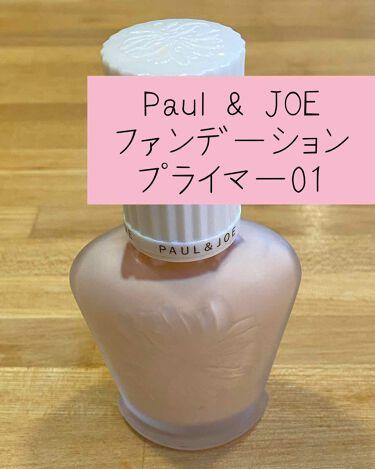 プロテクティング ファンデーション プライマー/PAUL & JOE BEAUTE/化粧下地を使ったクチコミ(1枚目)